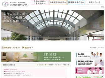 独立行政法人国立病院機構 九州医療センター