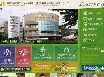 福岡リハビリテーション病院