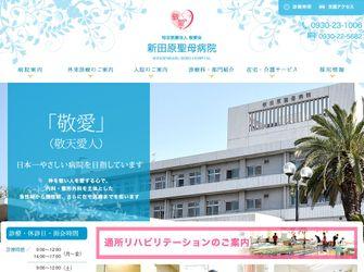 新田原聖母病院