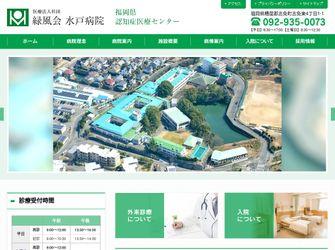 医療法人 社団 緑風会 水戸病院