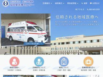独立行政法人国立病院機構 福岡東医療センター