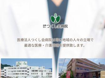 医療法人 つくし会病院