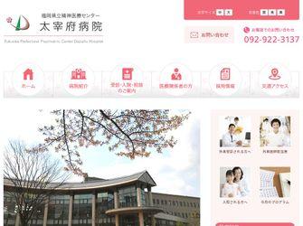 福岡県立精神医療センター太宰府病院