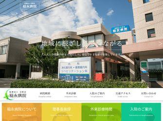 医療法人 日新会 稲永病院