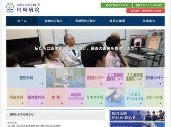 医療法人社団慶仁会 川崎病院