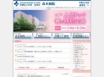 医療法人社団高邦会 高木病院