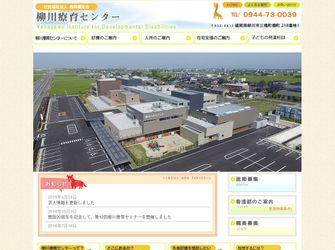 柳川療育センター