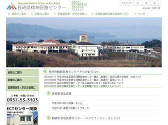 長崎県精神医療センター