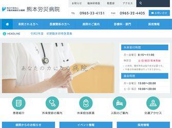 独立行政法人労働者健康安全機構 熊本労災病院