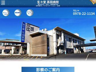 玄々堂高田病院