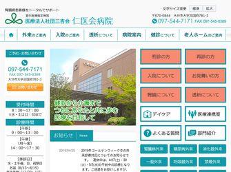 医療法人社団三杏会 仁医会病院