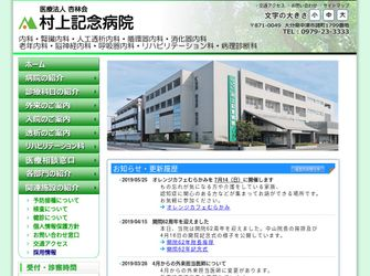 村上記念病院