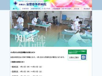 医療法人泉整形外科病院