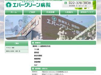 医療法人松田会エバーグリーン病院
