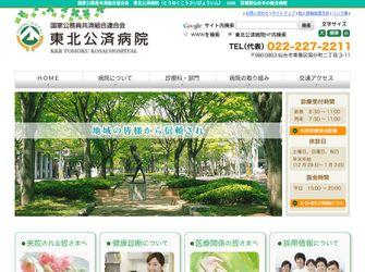 国家公務員共済組合連合会東北公済病院