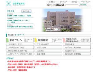 一般財団法人厚生会 仙台厚生病院