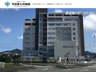 医療法人久康会 平田東九州病院