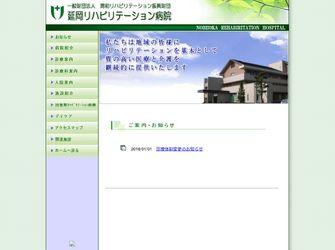 延岡リハビリテーション病院
