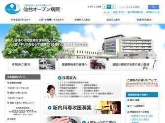 公益財団法人仙台市医療センター仙台オープン病院
