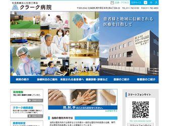 社会医療法人社団 三草会 クラーク病院