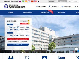 医療法人 徳洲会 札幌東徳洲会病院