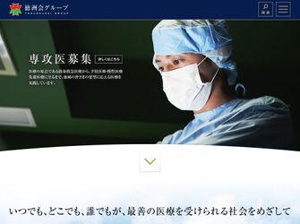 医療法人徳洲会仙台徳洲会病院