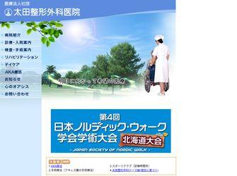 医療法人社団 太田整形外科医院