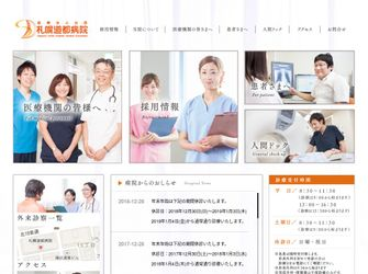 医療法人社団  札幌道都病院