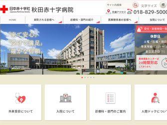 秋田赤十字病院