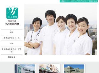 医療法人社団 ひこばえの会 恵庭みどりのクリニック