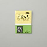 Terako Sumi Ink Remover