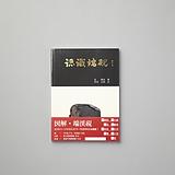Ninshikitankei Inkstone Book