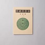 Bokuundo Bokufu Part 1/2 Hyakusenboku