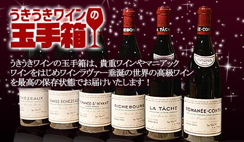 ワイン の 玉手箱 うきうき