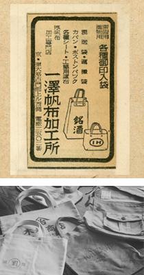 新聞広告と古いかばん