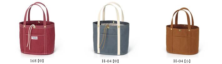 168【中】,H-04【中】,H-04【小】