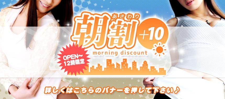 朝割+10