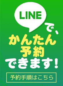 LINE予約 左バナー
