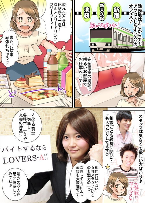 LOVERS-A マンガ02