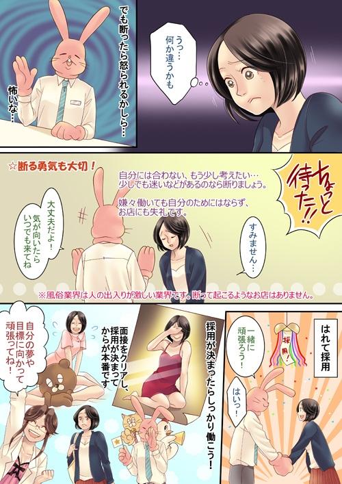 ティアラバイトナビ/風俗デビュー マンガ04