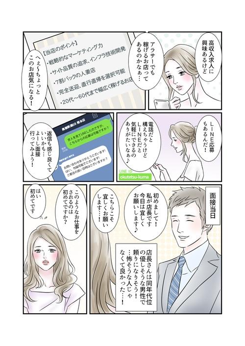 奥様鉄道69熊本店 マンガ05