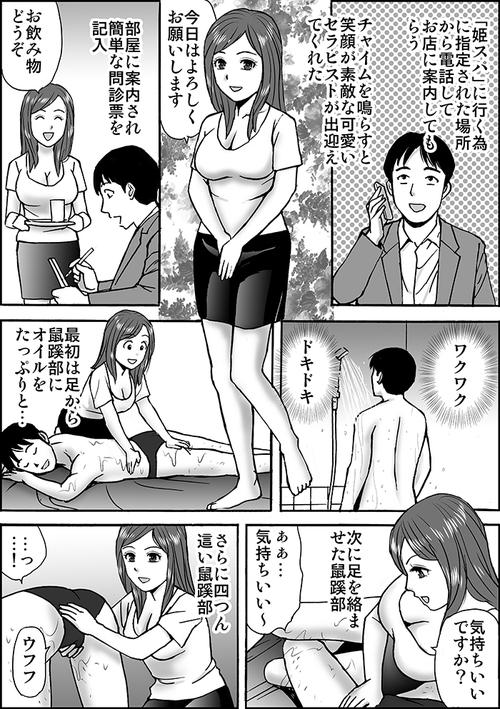 姫スパ マンガ01