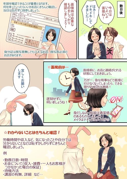 ティアラバイトナビ/風俗デビュー マンガ03