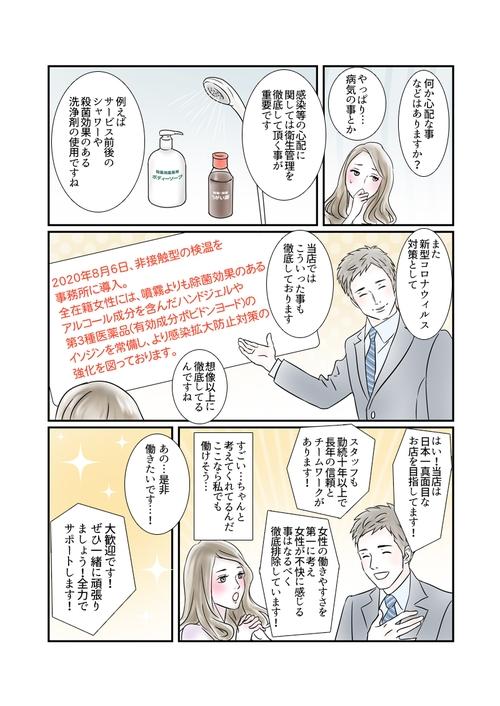 奥様鉄道69熊本店 マンガ06