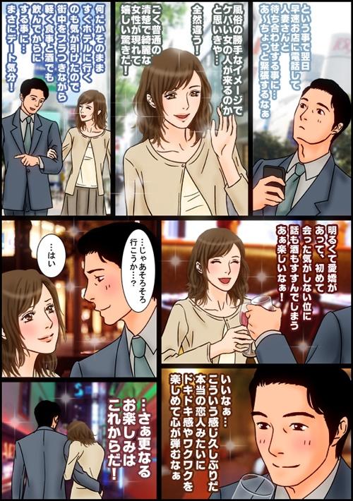 出会い系人妻ネットワーク マンガ02