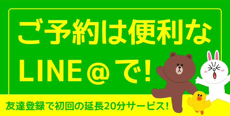 LINE@下部