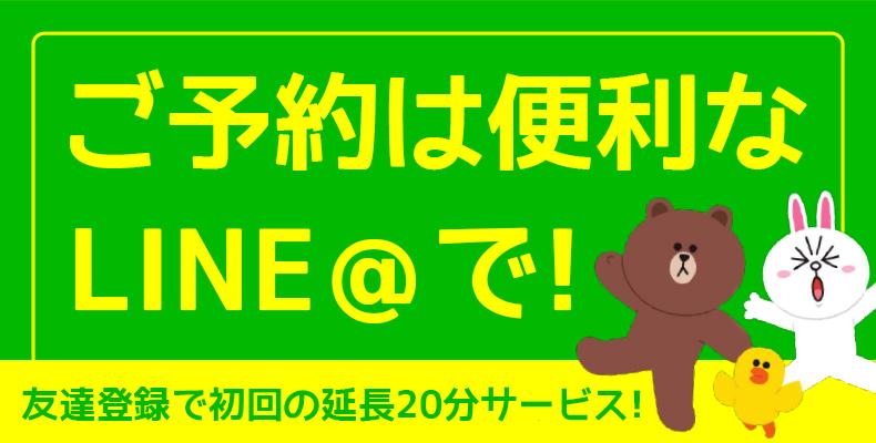 LINE@上部