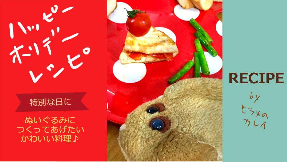 ぬいぐるみ専用サービス「やわらかんscafe(カフェ)」