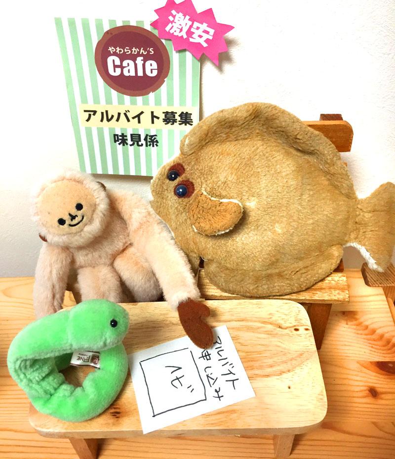 ぬいぐるみのためのカフェ・やわらかんscafe