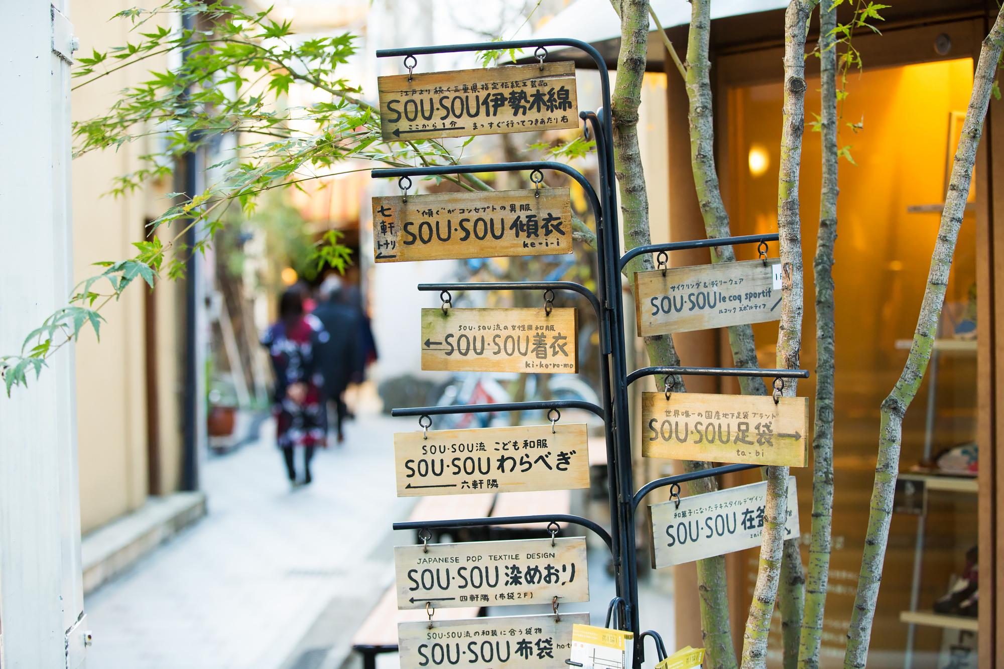 marimekko日本人第一号デザイナー、UNIQLOコラボでおなじみのSOU・SOU(ソウソウ)